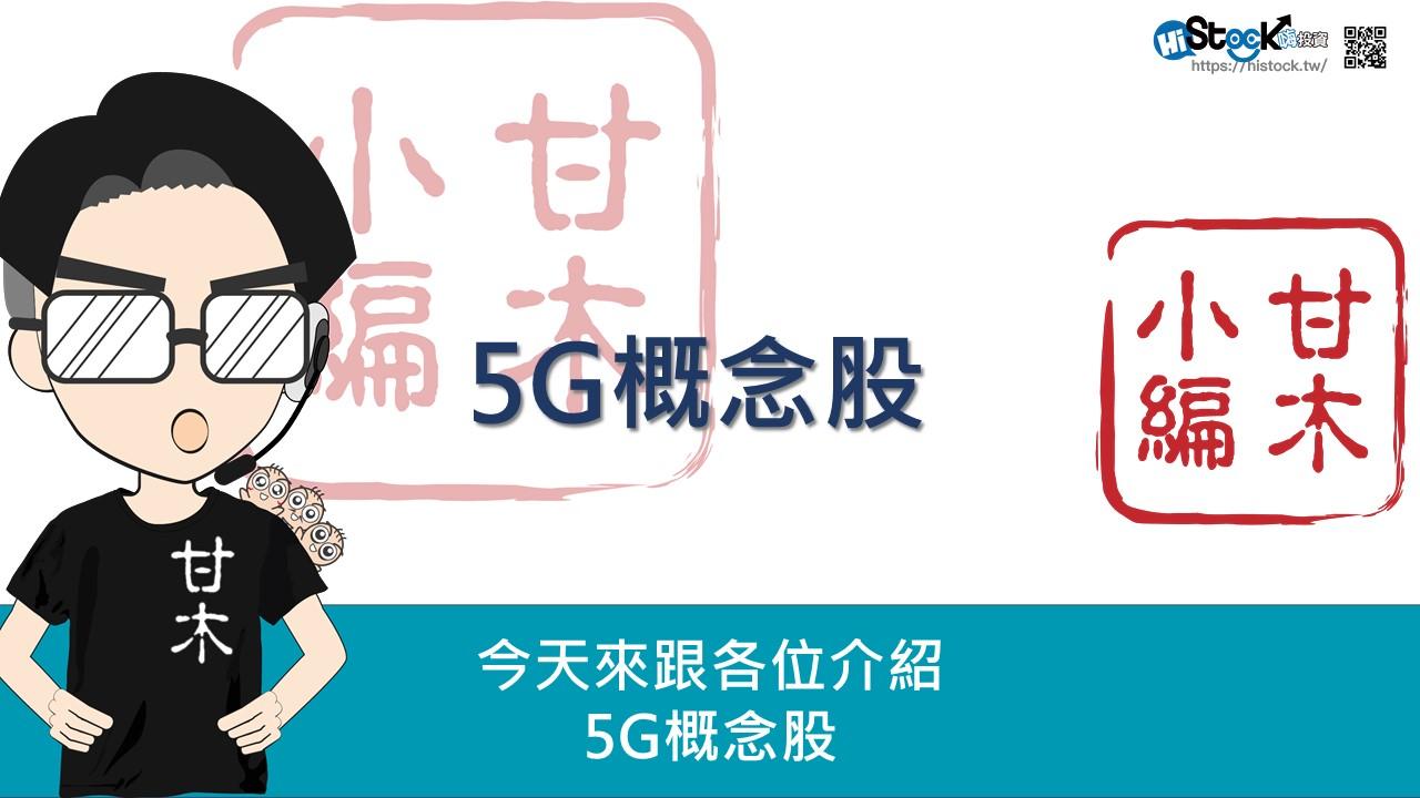 快速瞭解5G概念股