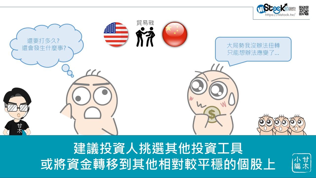 美中貿易戰的台股避風港_12