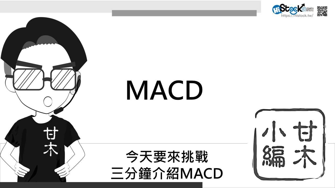3分鐘看懂MACD怎麼用