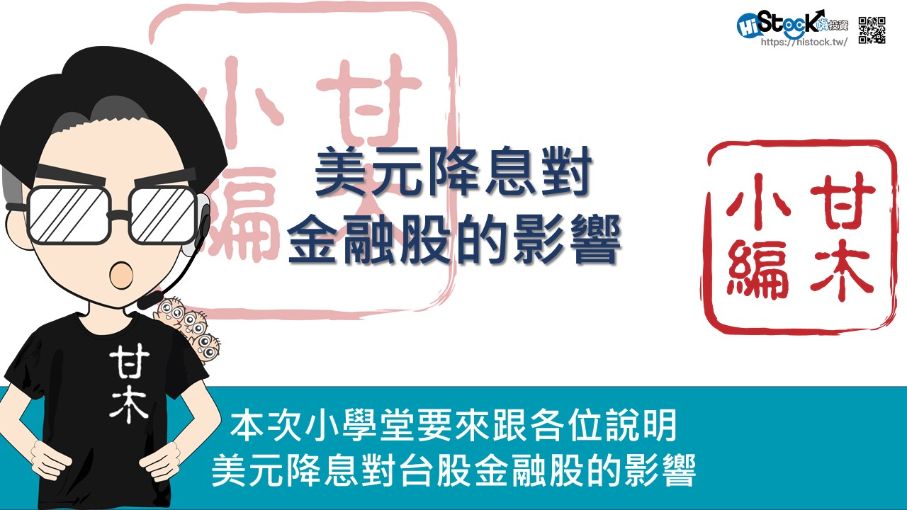 美元降息對台灣金融股的影響