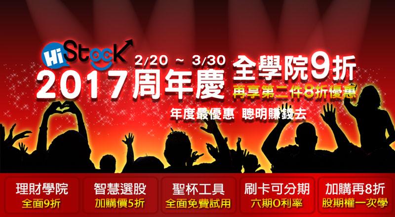 【嗨投資2017周年慶】全學院9折,第二件8折