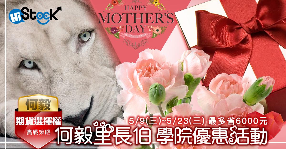 【母親節特惠】何毅里長伯學院 感恩大回饋!
