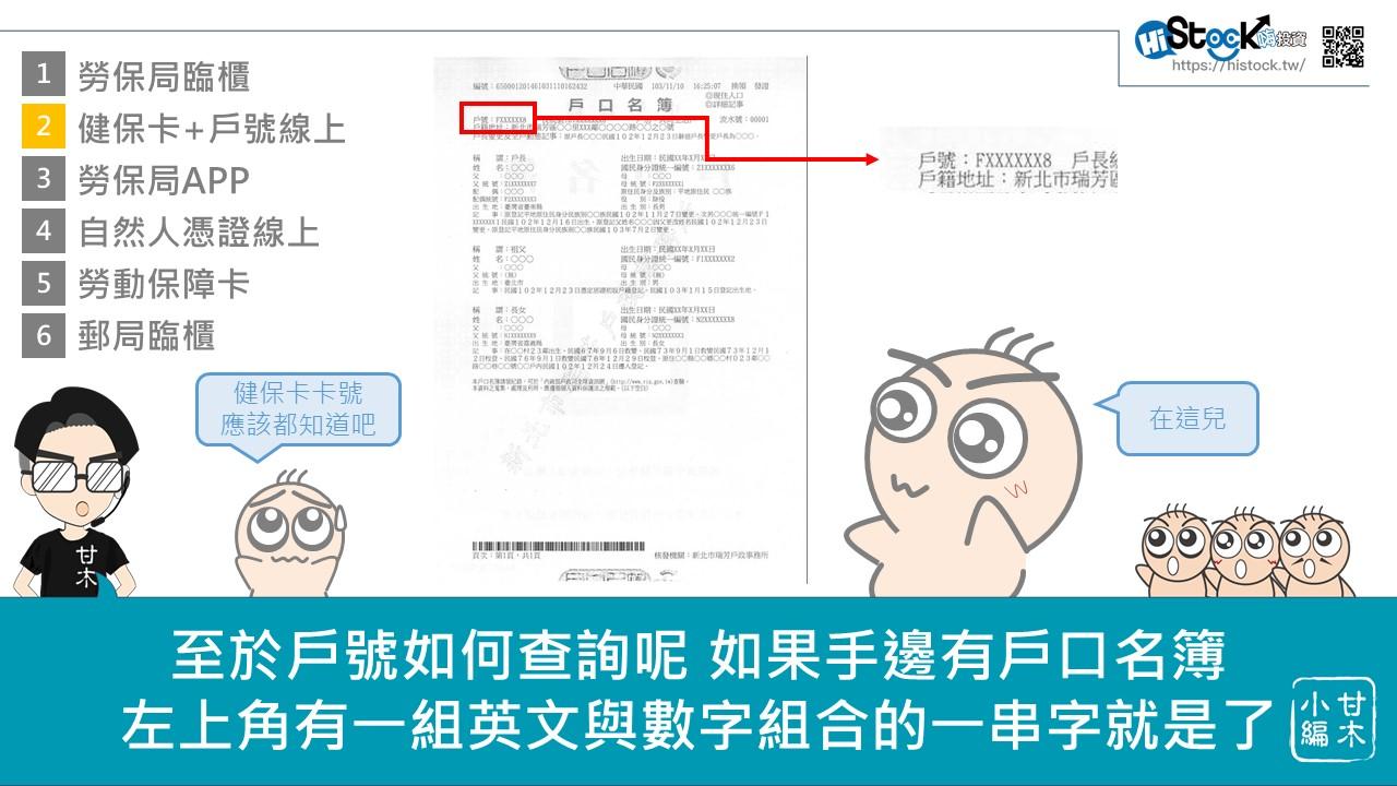 退休後的小紅包-勞工退休金制度_09