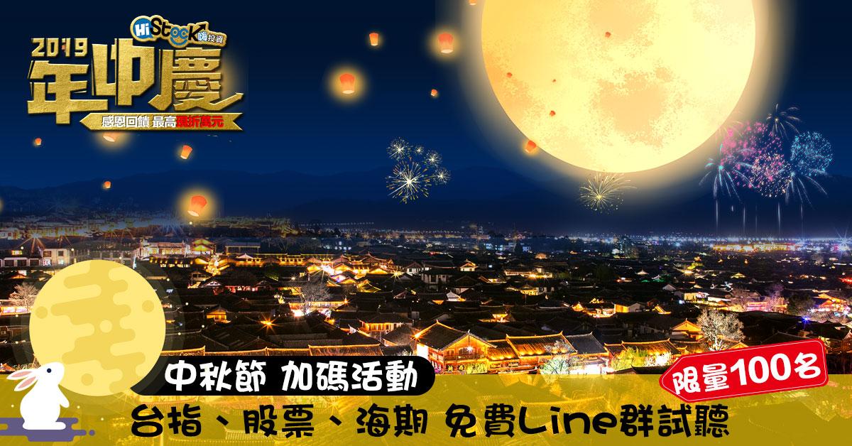 【2019年中慶】中秋節 加碼贈!!