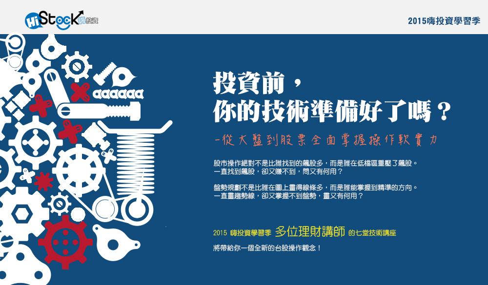 書劍興平 量價分析籌碼抓飆股 課程影音 - 2015嗨投資學習季