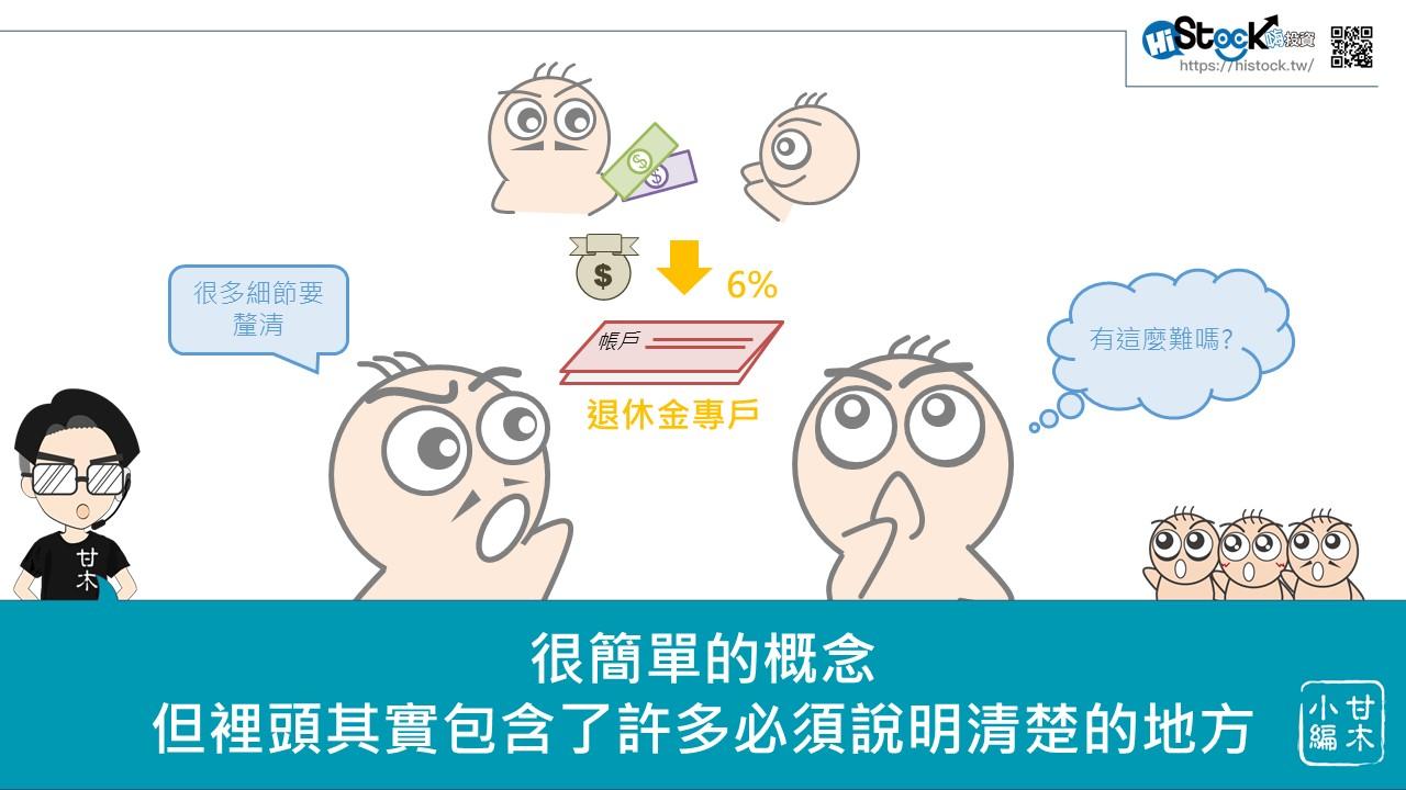 退休後的小紅包-勞工退休金制度_03