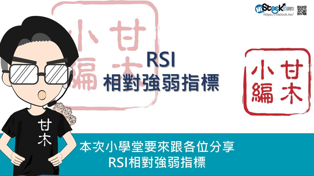 快速搞懂RSI技術指標