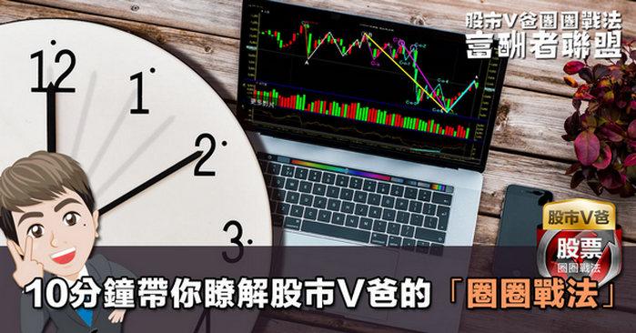 10分鐘帶你瞭解股市V爸的「圈圈戰法」