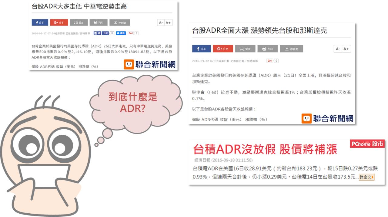 快速瞭解海外存託憑證ADR