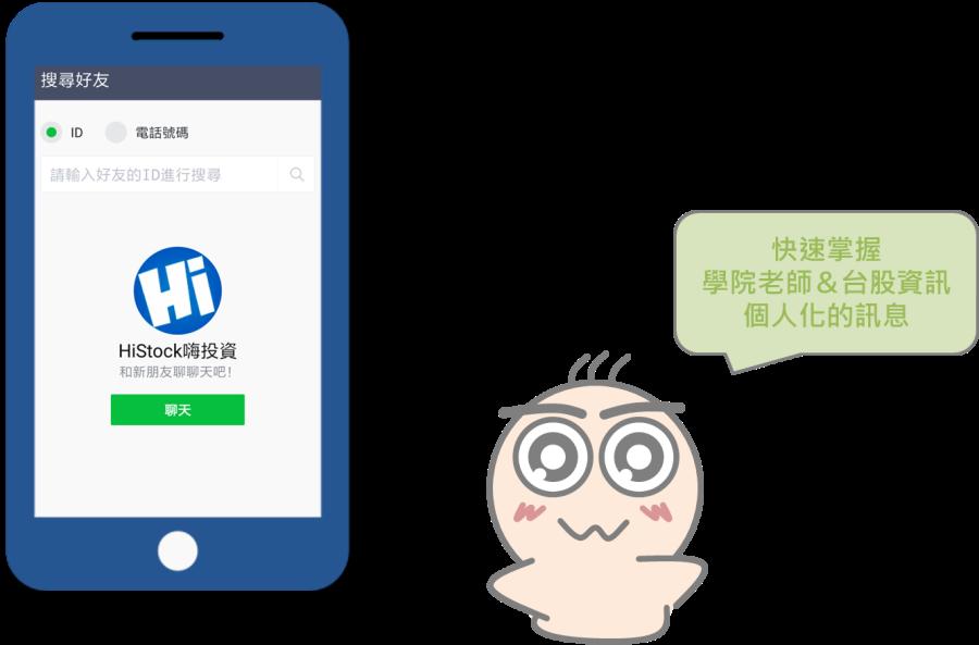 Line理財機器人-嗨投資小幫手功能介紹