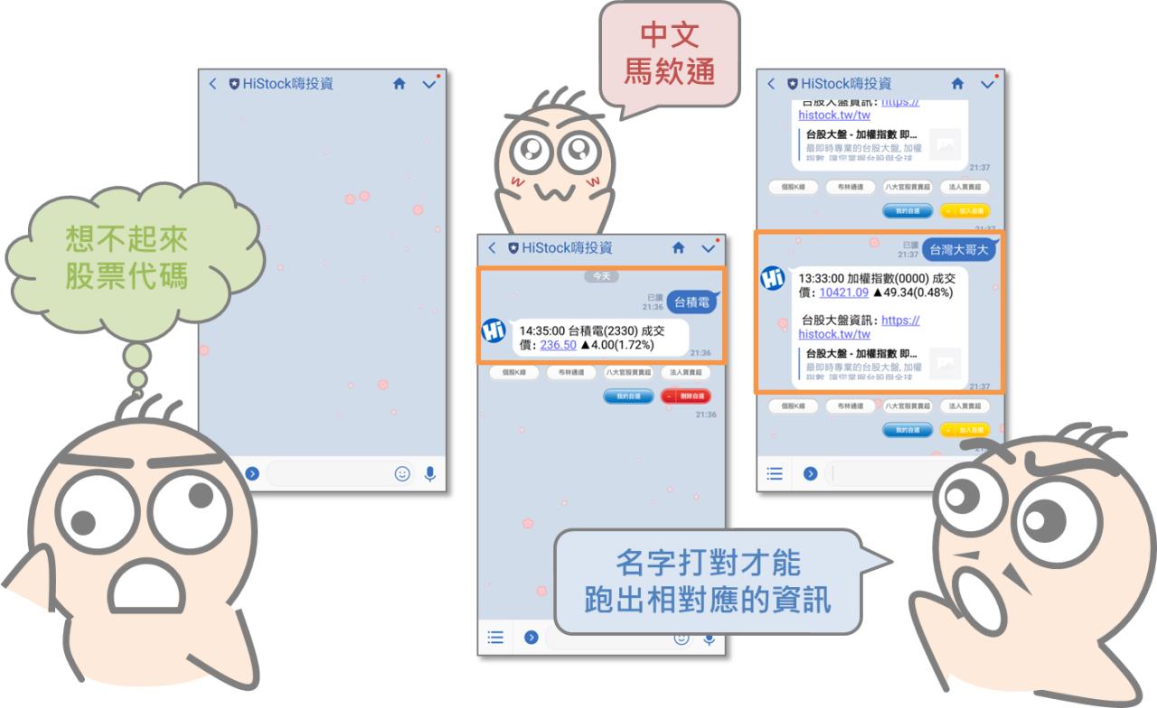 Line理財機器人-嗨投資小幫手功能介紹_05