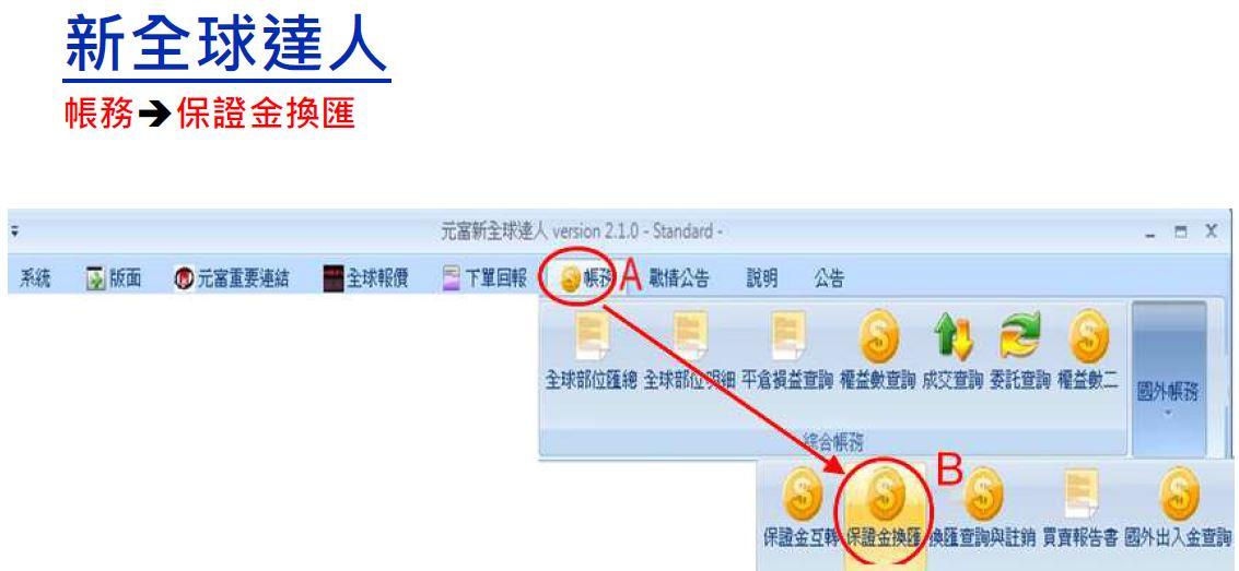 如何線上【國內外保證金換匯】?_02