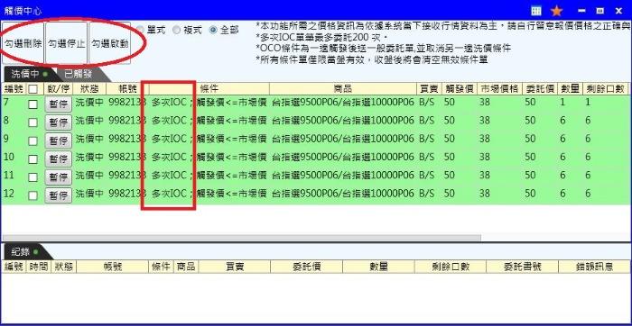 【複式選擇權連續IOC】(元富期貨全軟體為例)_03