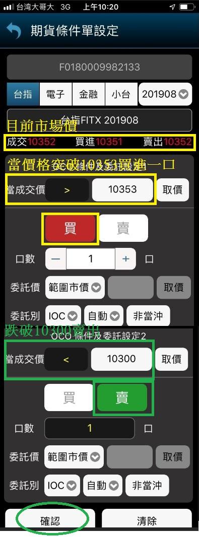 手機快點贏 【OCO二擇一下單】【期貨閃電觸價】