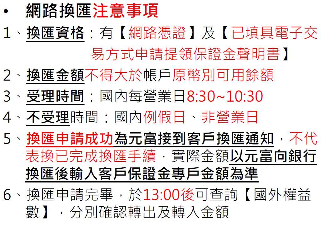 如何線上【國內外保證金換匯】?_04