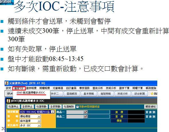 【複式選擇權連續IOC】(元富期貨全軟體為例)_10