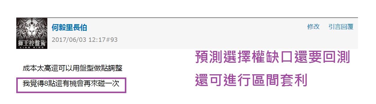 萬點盤難作?【單日50萬獲利帳單再現!!】_07