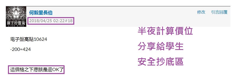 【大盤轉折~鴻海轉折~新台幣轉折~三箭齊發】_05