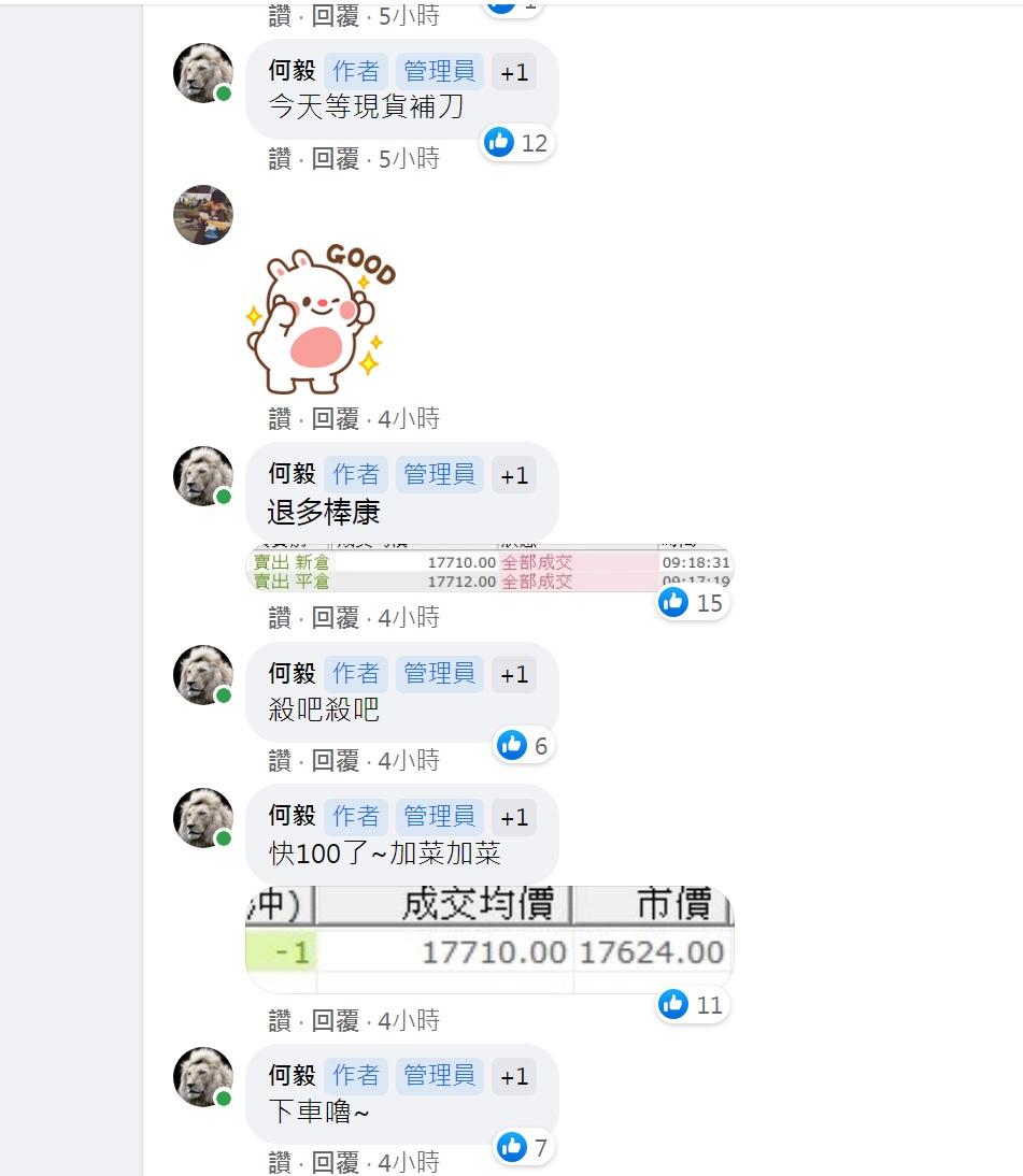 【反市場操作的邏輯~今天空單豐收】_12