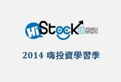 嗨投資理財季2014 紫殺 線上課程