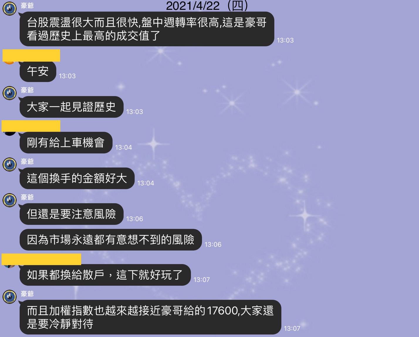 2021/04/26 豪爺週報+感謝參與台南講座的各位支持_03