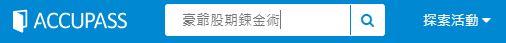 2021/04/12 豪爺週報_04
