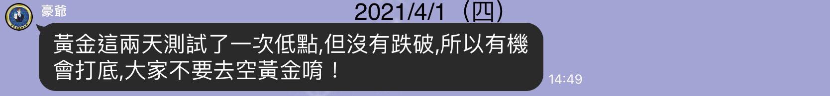2021/04/06 豪爺週報_04