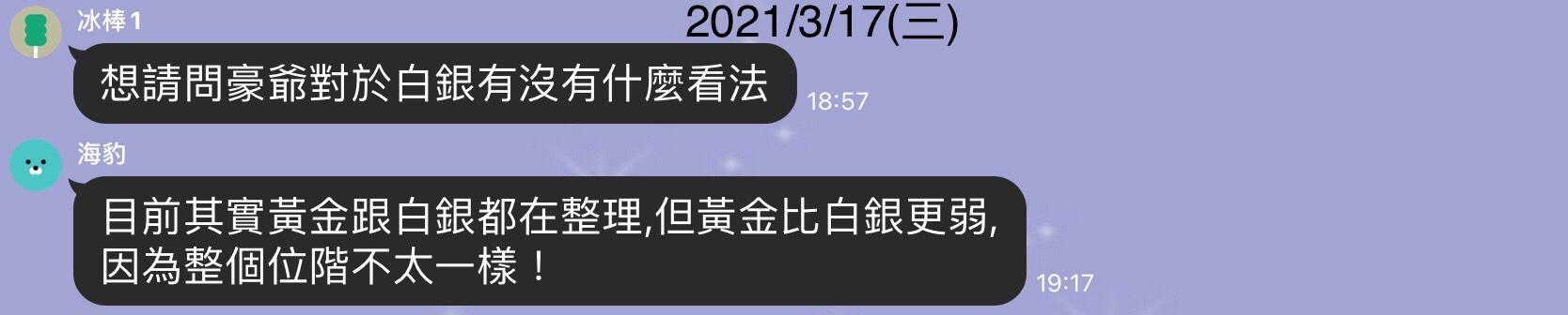 2021/03/22 豪爺週報_03