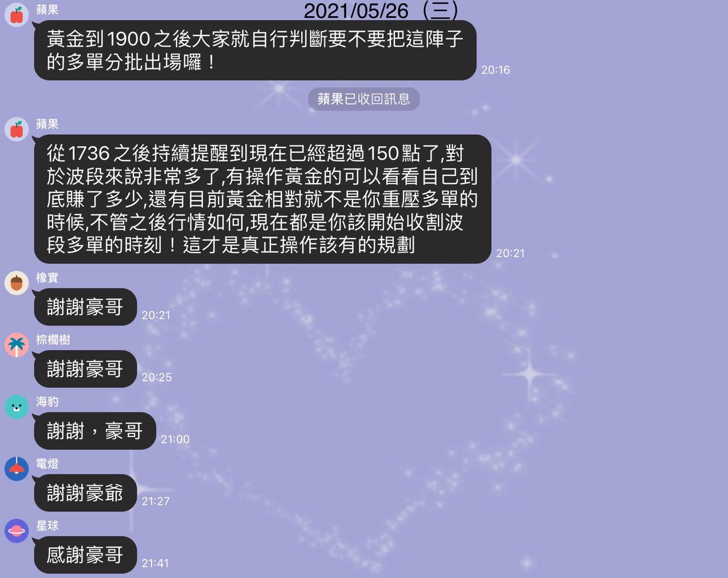 2021/05/31 豪爺週報