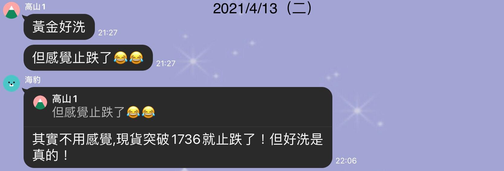 2021/04/19 豪爺週報_02