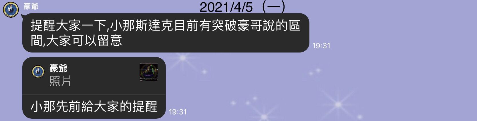 2021/04/06 豪爺週報_05