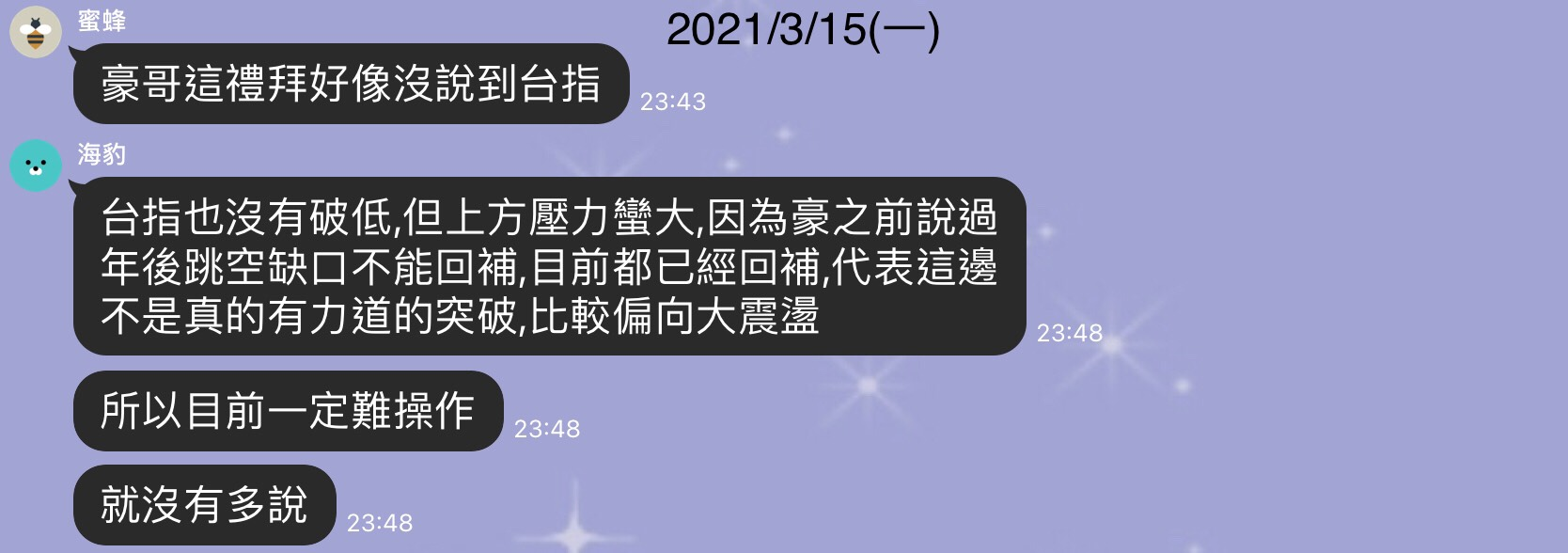 2021/03/22 豪爺週報_02