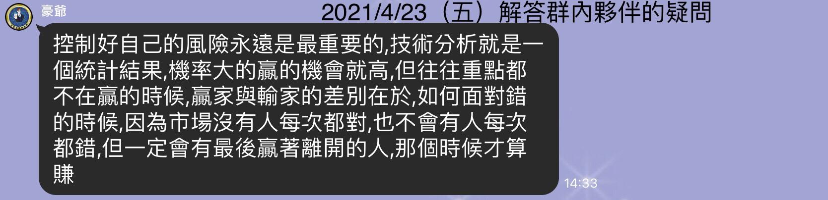 2021/04/26 豪爺週報+感謝參與台南講座的各位支持_04