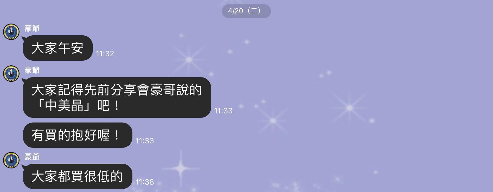 2021/04/26 豪爺週報+感謝參與台南講座的各位支持_02