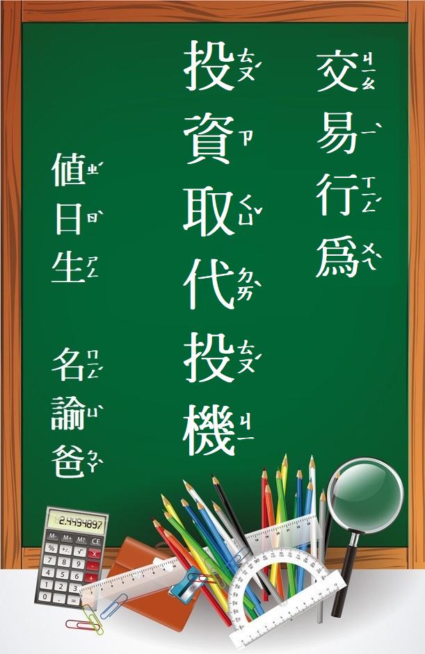 2019/11/08(五)名諭爸投資交易行為教學體驗