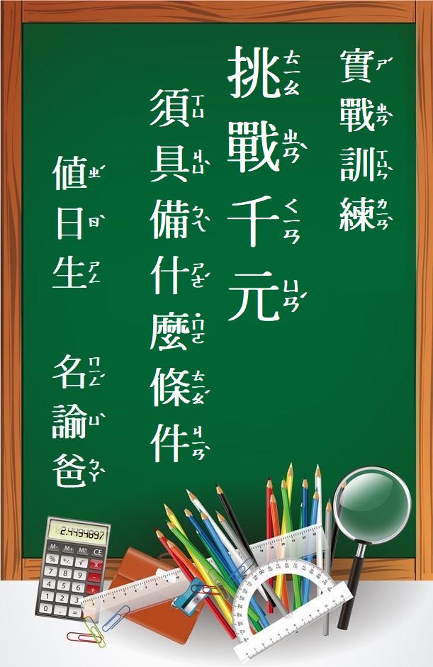 2019/11/11(一)名諭爸:挑戰千元須具備什麼條件?