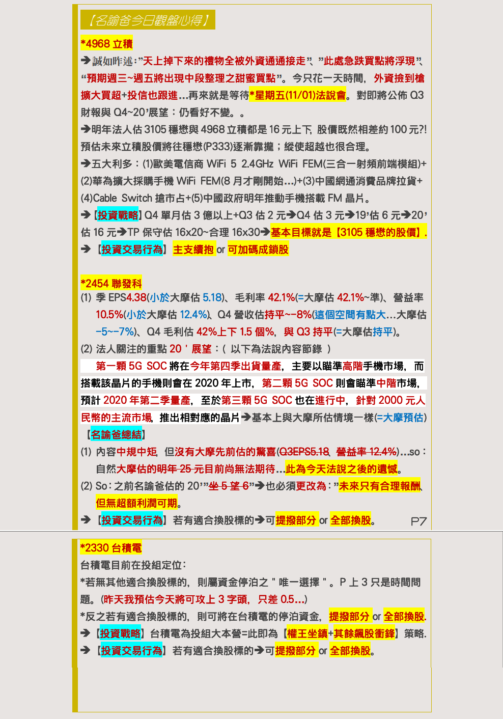 2019/10/31(四)名諭爸投資交易行為教學體驗_03