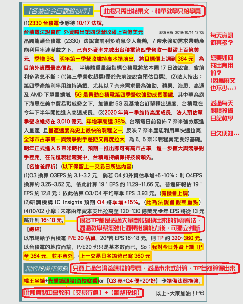 名諭爸投資交易行為研究社教學文-2 名諭爸投資日記2019/10/14(一)_07