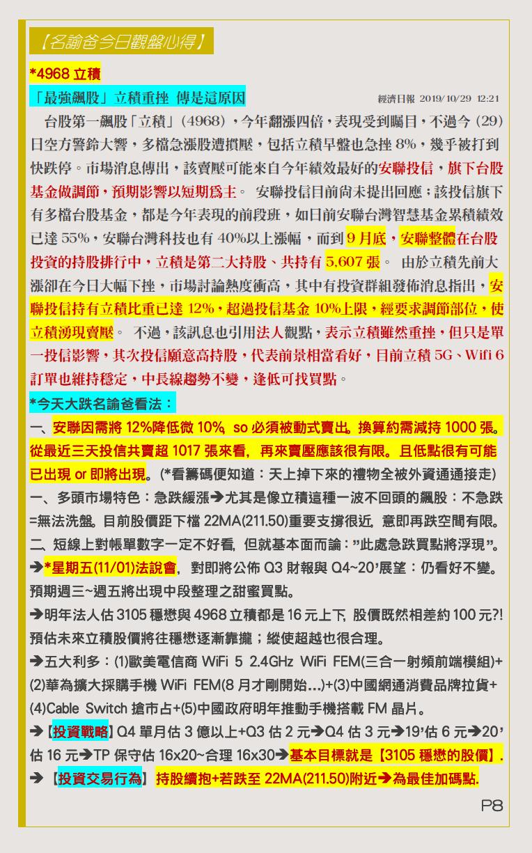 2019/10/30(三)名諭爸投資交易行為教學體驗_03