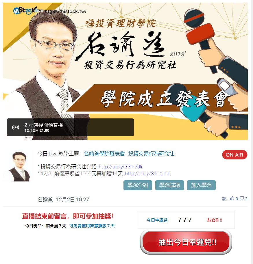 名諭爸嗨投資理財學院成立發表會 ( 2019/12/02晚上21:00開播 )