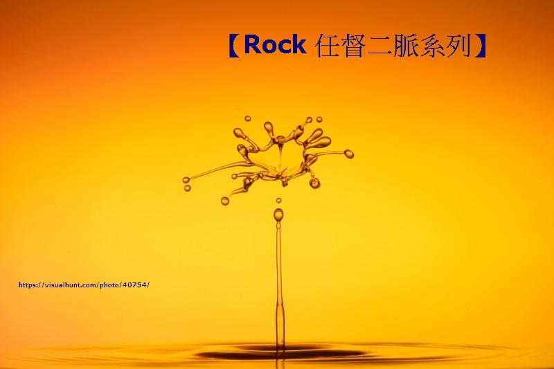 【Rock 任督二脈】用 台光電 做技術整合說明 2