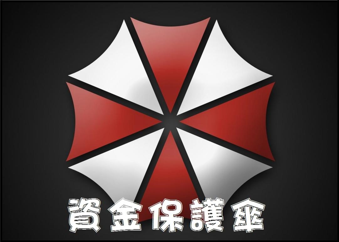 【波段神器】資金保護傘