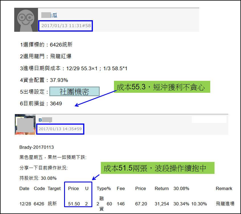 [年終加薪] 6426 統新,機械紅爆獲利62%_03