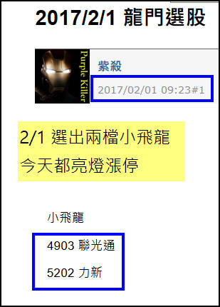 【金雞報喜第一彈】新出爐小飛龍百分百的漲停_02