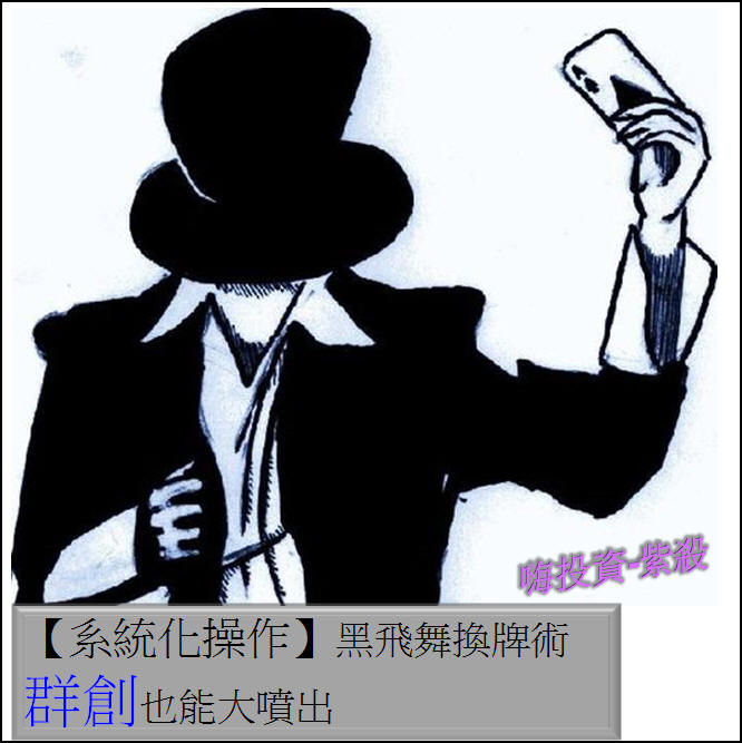 【系統化操作】換牌的藝術:黑飛舞3481群創變身!