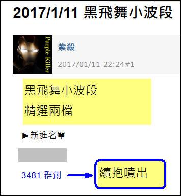 【系統化操作】換牌的藝術:黑飛舞3481群創變身!_02