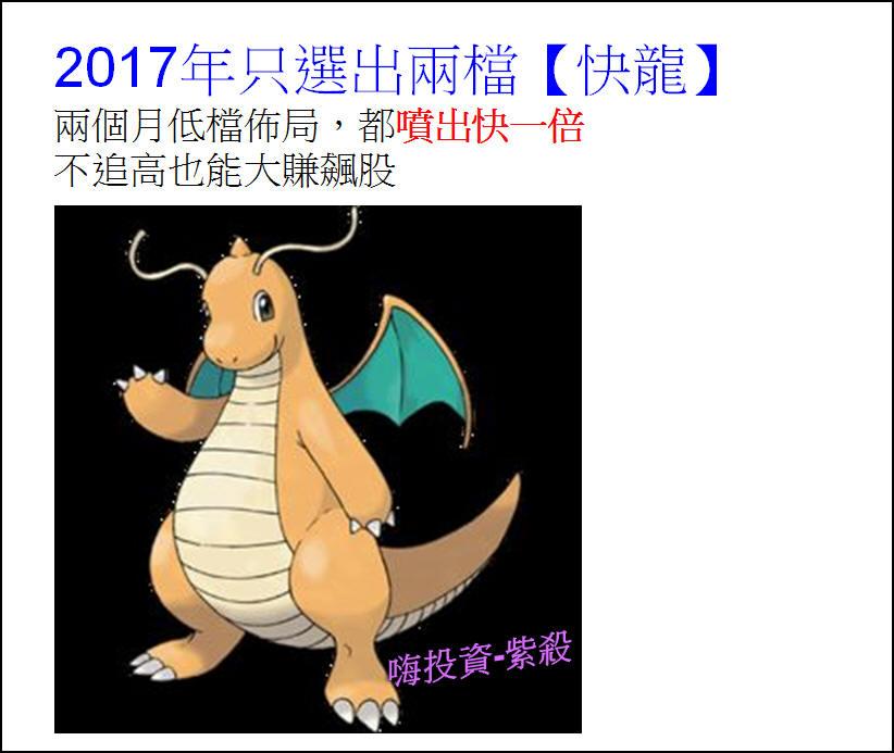2017年只抓兩檔低檔【快龍】佈局兩個月,如今倍數噴出!