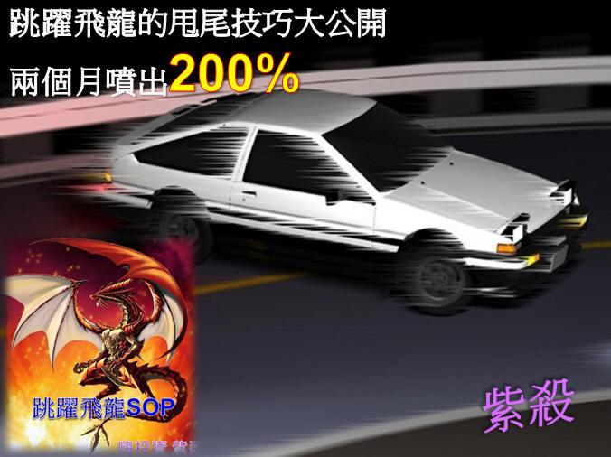 惡龍的跳躍SOP甩尾噴出200%(拓海附身)