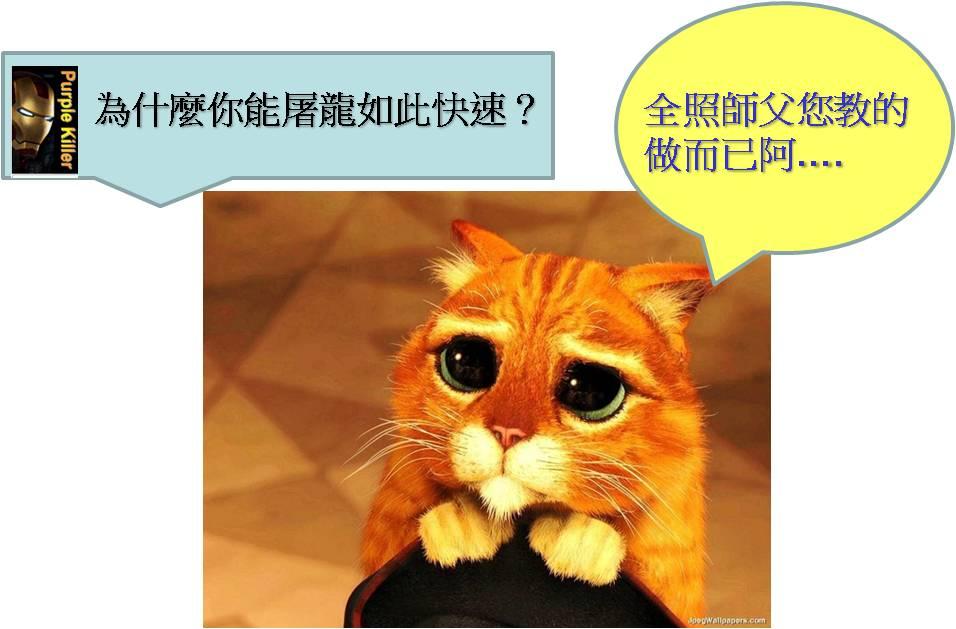 【貓劍客】屠龍10天獲利215萬_05