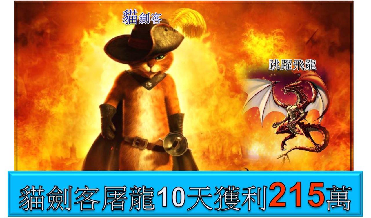 【貓劍客】屠龍10天獲利215萬